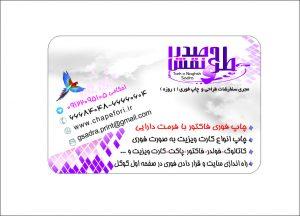چاپ کارت ویزیت ارزان