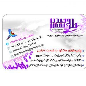 چاپ فوری یکروزه 02166684048