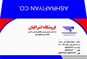 چاپ پاکت نامه ارزان در تهران
