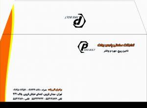 چاپ فوری پاکت نامه در تهران